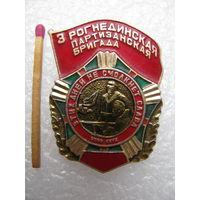 Знак. 3 Рогнединская Партизанская бригада. Этих дней не смолкнет Слава