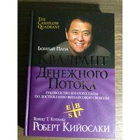 Квадрант денежного потока, Роберт Кийосаки