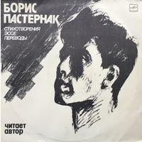 Борис Пастернак - Стихотворения, читает автор - LP - 1989