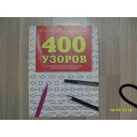 400 узоров для развития моторики мелких мышц