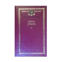 "Янка Брыль, серыя ""Беларускi кнiгазбор"" (1999)"