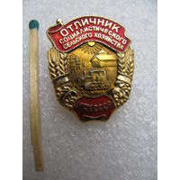 Знак. Отличник Социалистического сельского хозяйства МСХ СССР