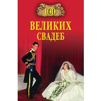 100 великих свадеб (сборник)