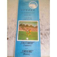 11.07.1991 Пахтакор Ташкент--Динамо Минск  тираж 1000