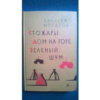 Алексей Мусатов Стожары. Дом на горе. Зеленый шум