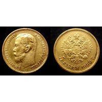 5 рублей 1899 эб не частая