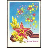 СССР 1991 ДМПК С праздником звезда салют
