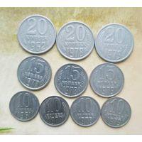 Сборный лот монет СССР 10,15,20 копеек 1961-1979 гг.(всего 10 шт.). В достойном сохране!