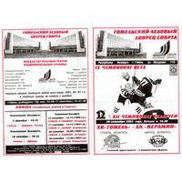 Хоккей. Программа. Гомель - Керамин (Минск).2003.