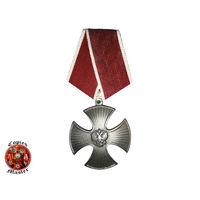 Орден Мужества (1994) (КОПИЯ)
