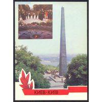 СССР ДМПК 1988 Киев памятник Вечной Славы на могиле Неизвестного солдата провизория