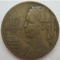 Югославия 10 динар 1955 г. (g)