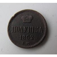Полушкп 1862 ЕМ Александр II