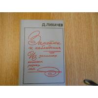Лихачев Д.С. Заметки и наблюдения. Из записных книжек разных лет