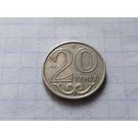 Казахстан 20 тенге, 2000