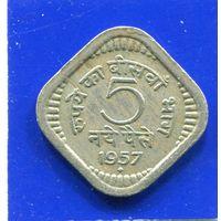 Индия 5 пайс 1957