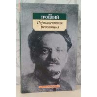 Троцкий Л. –  Перманентная революция