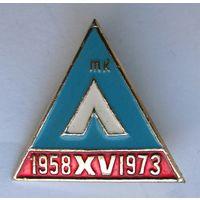 1973 г. 15 лет. Ленинградский клуб туристов.