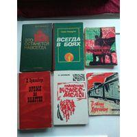 Книги СССР о войне