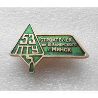 53 ПТУ Строителей им. В.Г. Каменского г. Минск #0620-OP14