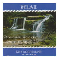 Relax. Романтические звуки природы (mp3)