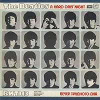 LP The Beatles - A Hard Day's Night / Битлз - ВЕЧЕР ТРУДНОГО ДНЯ (1986)