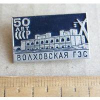 Значок 50 лет СССР Волховская ГЭС