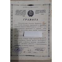 Грамота 1949 год