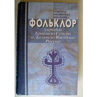 Фольклор народов крайнего Севера и Дальнего Востока России