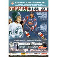 Программа.Хоккей. КХЛ. Динамо Минск - Металлург Магнитогорск.