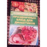 Кулинарная книга праздничных блюд для диабетиков.