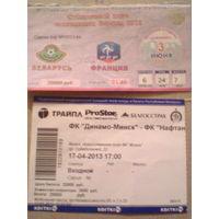 2 билета на матчи Беларусь-Франция-2011 + Динамо Минск-Нафтан Новополоцк-2013