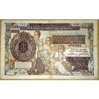Нем. оккупация 1000 динаров 1941г