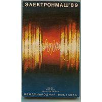 ЭЛЕКТРОНМАШ'89 :Международная выставка. СССР. Москва.