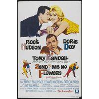 Не присылай мне цветы / Send Me No Flowers (Рок Хадсон, Дорис Дэй)  DVD 9