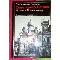 Памятники искусства СССР Москва и Подмосковье