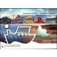 Рекламная открытка СканМарин Тур