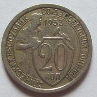 20 копеек 1933 г