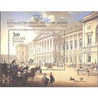 434. 1998 год. 100 лет Государственному Русскому музею. Почтовый блок 20