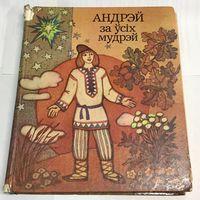 Андрэй за ўсіх мудрэй. На белорусском языке. Андрей всех мудрей