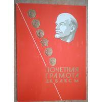 Почетная грамота ЦК ВЛКСМ. 1988 г.
