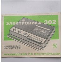 """Магнитофон """"Электроника 302"""" .Паспорт + схема .СССР"""