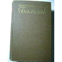 О. Бальзак. !5 томов. 1951-1955 гг.