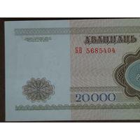 20000 рублей 1994 год (UNC) Серия БВ