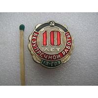 Знак. 10 лет безупречной работы. 12 ГПЗ (Государственный Подшипниковый Завод.)