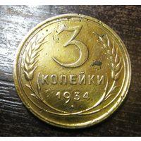 3 Копейки 1934 г.В Сохране!