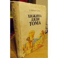 Книга- Хижина дяди Тома