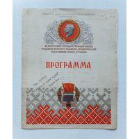 Програмка театр Я.Купалы Пiнская шляхта , Паулинка 1954 г