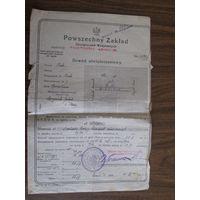 Документ банковский.Польша.1929г.