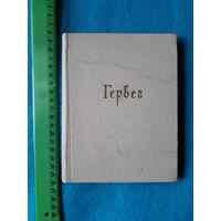 Георг Гервег. Избранное, 1958 г. С автографом переводчика книги.
